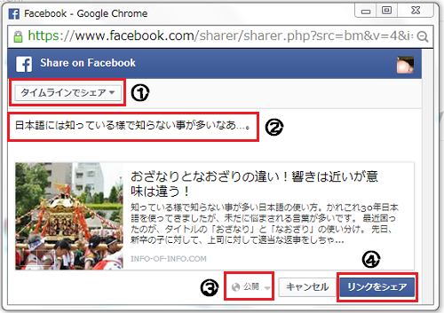 feedly facebook連携