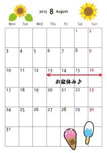 お盆休みのカレンダー