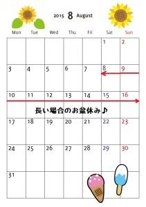 企業のお盆休みカレンダー